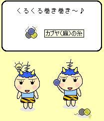カブヤ(麻)の糸