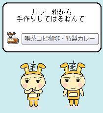 喫茶コピ珈琲・特製カレー